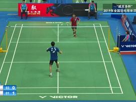 2019全國羽毛球單項錦標賽第六日比賽2