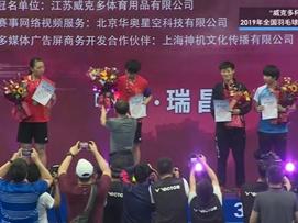 2019年全国羽毛球单项锦标赛决赛-周萌vs魏雅欣