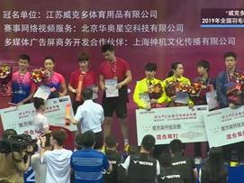 2019年全国羽毛球单项锦标赛决赛-广东vs浙江