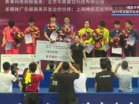 2019年全国羽毛球单项锦标赛决赛-四川vs八一