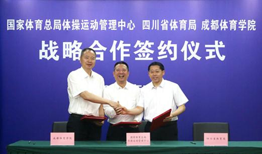 体操运动管理中心、四川省体育局、成都体育学院达成战略合作