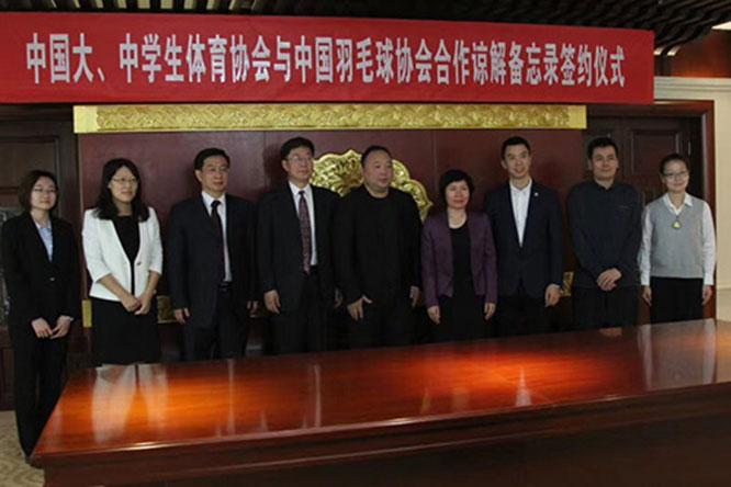 中國大、中學生體協與中國羽協簽署合作諒解備忘錄