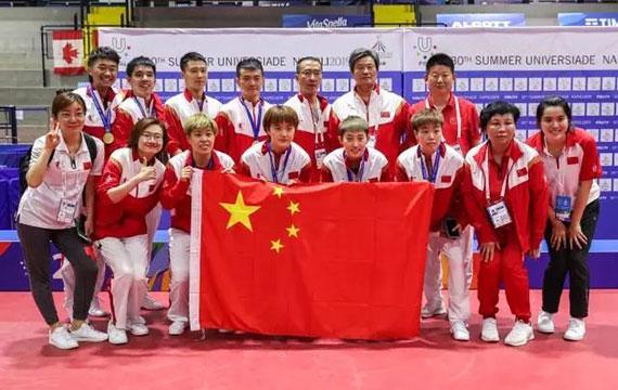 世界大運會|國乒男女團雙雙登頂