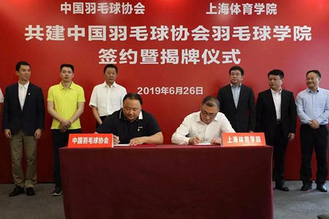 中國羽協與上海體院共建中國羽毛球協會羽毛球學院