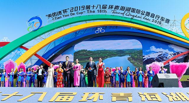 2019第十八届环青海湖国际公路自行车赛盛大开幕