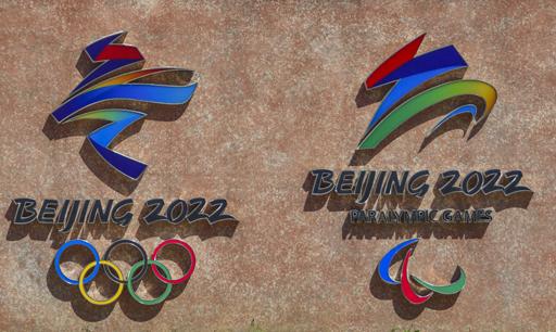北京冬奥组委第三次面向社会公开征集特许生产商