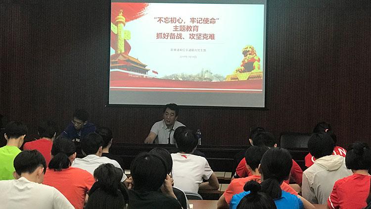 跆拳道和空手道聯合黨支部主題教育激勵隊伍