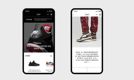 运动鞋转售平台GOAT登陆中国市场 ?#20048;?#36798;5.5亿美元