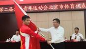 二青会北京市体育代表团今天上午成立