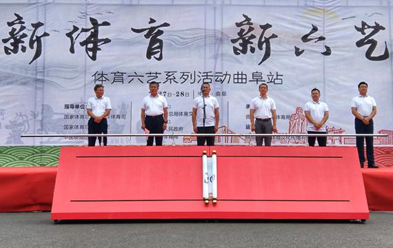 2019體育六藝系列活動走進曲阜