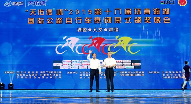 第十八届环青海湖国际公路自行车赛圆满落幕
