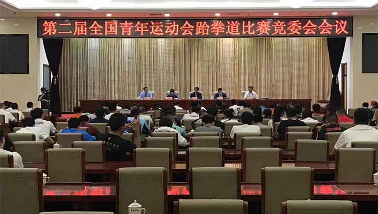 二青会跆拳道项目竞赛委员会议在运城召开