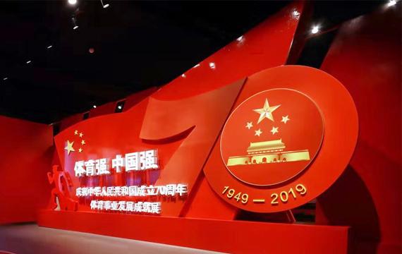 慶祝中華人民共和國成立70周年體育事業發展舉行