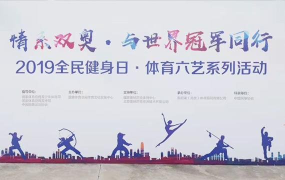 2019全民健身日?體育六藝系列活動在京舉辦