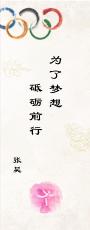 张昊:为了梦想,砥砺前行