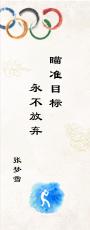 张梦雪:瞄准目标,永不放弃
