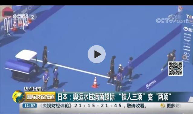 大肠杆菌严重超标!东京奥运会公开水域水质成难题