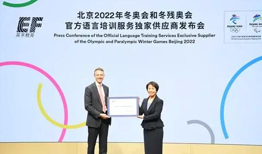 英孚教育成为北京冬奥会官方语言培训服务供应商
