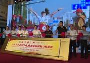 珍珠集团2019凤阳明中都国际马拉松赛即将开跑