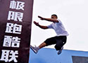 2019中国极限跑酷联赛濮阳站