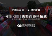 祥生?2019諸暨西施馬拉松宣傳片