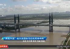 """""""奔跑中国""""哈尔滨国际马拉松即将鸣枪"""