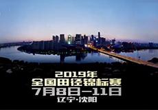 全国田径锦标赛蓄势待发CCTV5全程直播