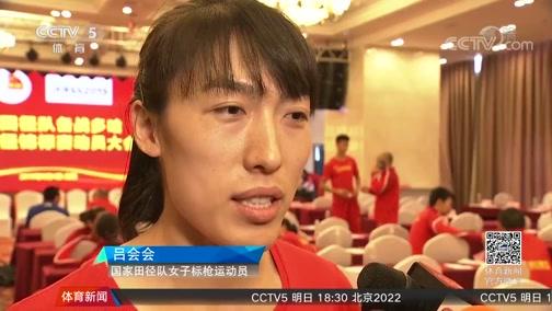 国家田径队备战世锦赛集训总动员沈阳举行