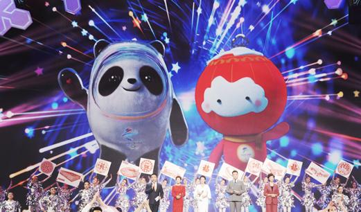 韩正出席北京冬奥会和冬残奥会吉祥物发布活动举行