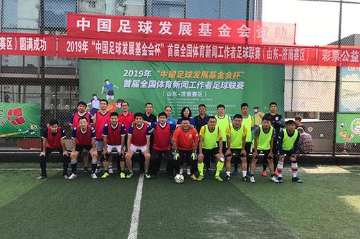首届全国体育新闻工作者足球联赛(山东-济南赛区)激情开赛