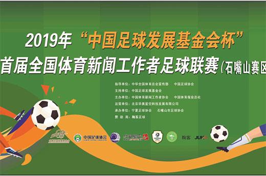 「重磅」2019首届全国体育新闻工作者足球联赛(石嘴山赛区)开赛