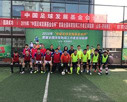 首届全国体育新闻工作者足球联赛(山东-济南赛区)队伍图集