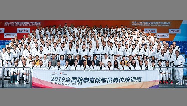 2019年全國跆拳道賽事教練員崗位培訓班無錫開班