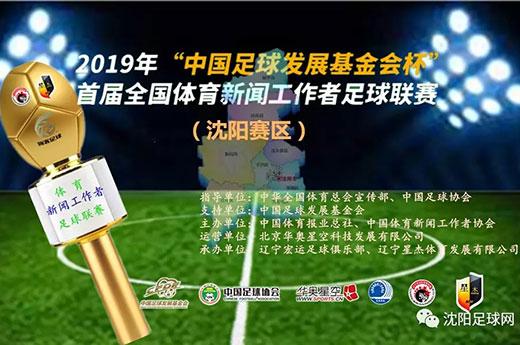 """【开赛】2019年""""中国足球发展基金会杯""""首届全国体育新闻工作者足球联赛("""