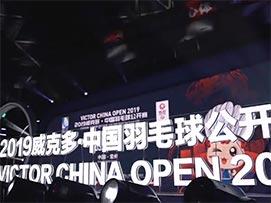 2019威克多·中國羽毛球公開賽幕后花絮