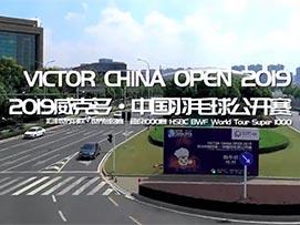 2019威克多·中国羽毛球公开赛宣传片