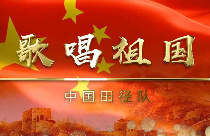 中国田径队高唱《歌唱祖国》 献礼新中国成立70周年