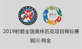 2019全国射箭奥项赛精彩回