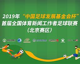 2019年首届全国杏彩app新闻工作者足球联赛(北京赛区)抽签仪式