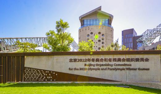 北京冬奥组委启动2019年面向社会招聘工作