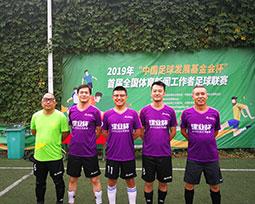 全国体育新闻工作者足球联赛(河南赛区)第十一轮队伍图集