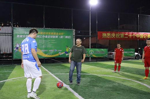 """""""中国足球发展基金会杯""""首届全国体育新闻工作者足球联赛 厦门赛区正式开"""