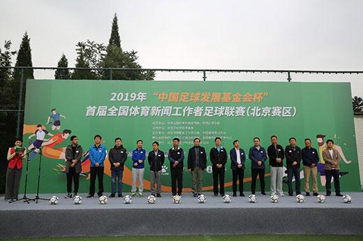 """2019年""""中国足球发展基金会杯""""首届全国体育新闻工作者足球联赛北京赛区正"""