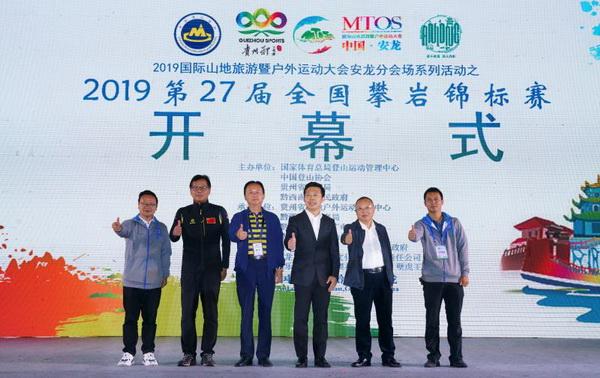 2019第27届全国攀岩锦标赛在贵州安龙举行