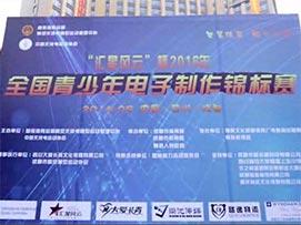 """""""汇星风云""""杯2016年全国青少年电子制作锦标赛"""