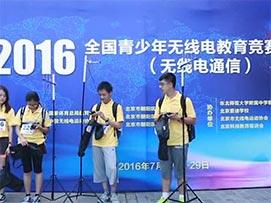 2016全国青少年无线电教育竞赛活动(无线电通信)