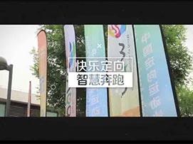 2016世界定向日暨中国定向周体验赛