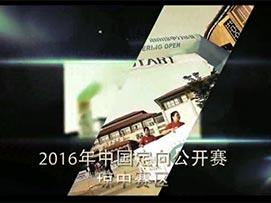 2016中国定向公开赛·海南琼中分站赛专题片