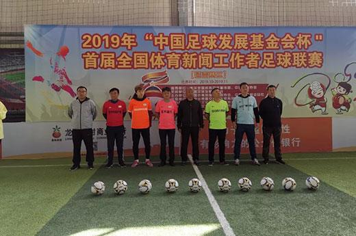 首届全国体育新闻工作者足球联赛延吉站正式开赛