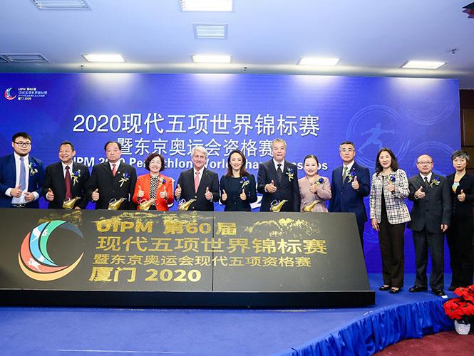 2020年现代五项世界锦标赛会徽、吉祥物在北京发布
